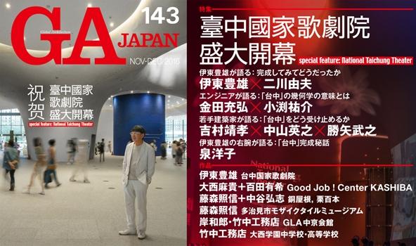 Good Job! Center KSHIBA/STUDIOがGA JAPAN143号に掲載されました - 伊東豊雄さんの台中オペラハウスと一緒に掲載されています。http://www.ga-ada.co.jp/japanese/ga_japan/gaj143.html