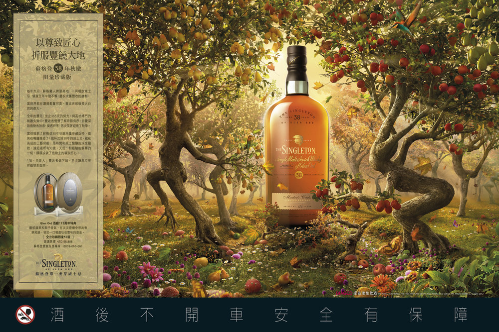 The Singleton Curtis  Ogilvy & Mather Taiwan