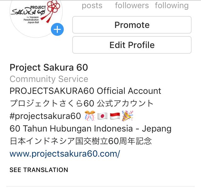 プロジェクトサクラ60 インスタグラムアカウント - 公式インスタグラムアカウントをオープンしました!