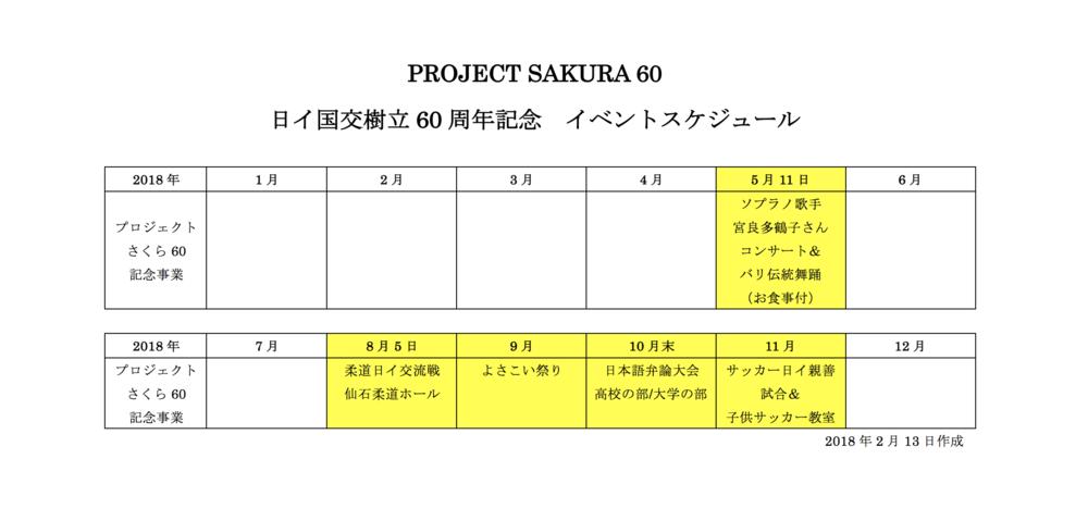 schedule jpn.png
