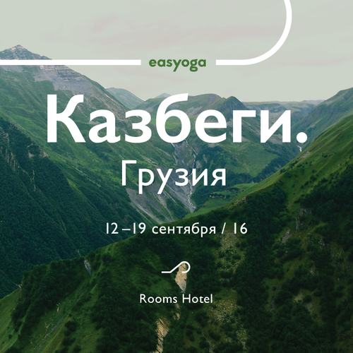 kazbegi+(1).png