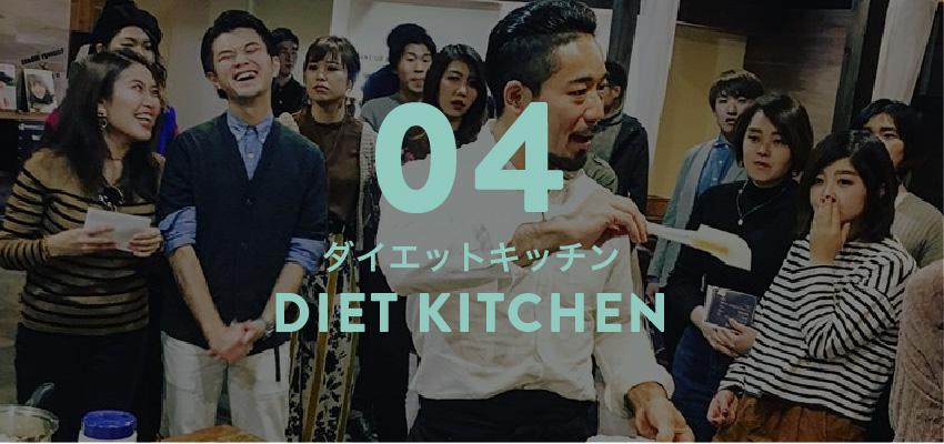 キッチンで痩せよう - 料理研究家でもあるボディメイクトレーナーGOUKIが独自に開発したダイエットレシピを伝授します。ダイエット中でもバクバク食べれるがテーマの人気レクチャーです。