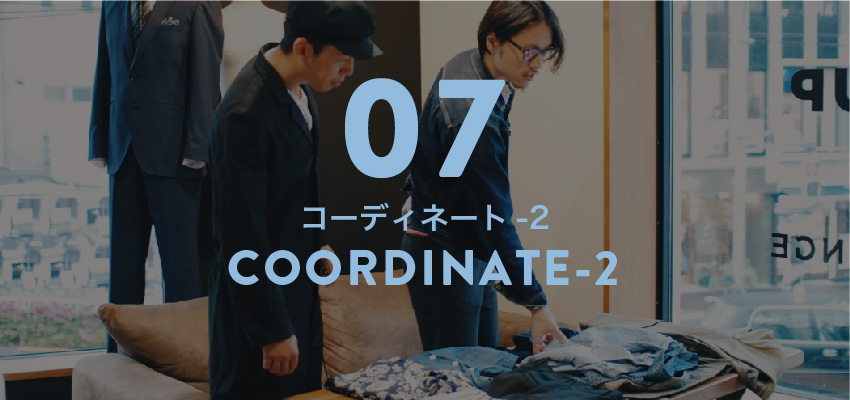 私服でコーデネートを組んでみよう - 私服を持参していただき「着回しコーデ」「TPO別コーデ」「サイズ感の確認」「小物使い」などを実践的に学びます。新しいコーデを沢山発見できるので、毎朝何を着ていくか悩むことがなくなります。