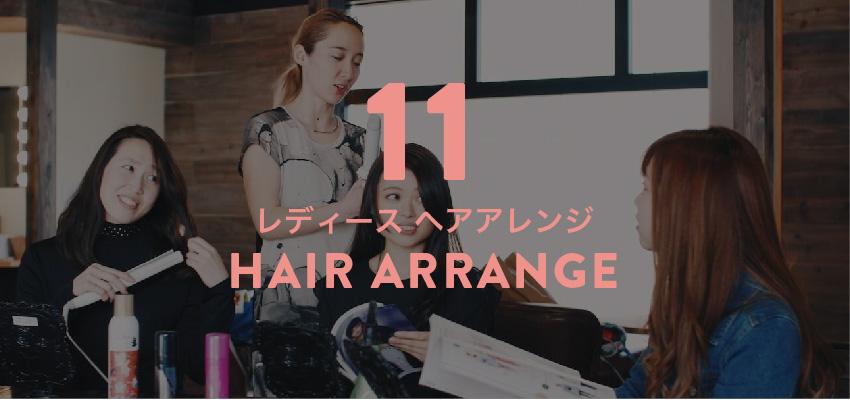 ファッションに合わせたヘアアレンジを作ろう - ドライヤーやコテの使い方を学び、スタイリングのバリエーションUPの基礎となる実技です。サラサラストレートヘアや思い通りの巻き髪が手に入るレクチャーです。
