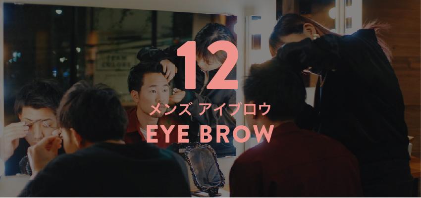 正しい眉毛のお手入れを覚えよう - 顔の印象でとても重要な眉カットを学べる実技です。ボサボサ眉、整え過ぎ眉毛はNG!眉で自分の雰囲気を簡単に変えることが出来る、男性には必須のレクチャーです。