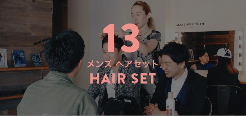 理想のヘアスタイルを作ろう - 理想のイメージに合わせてスタイリング剤の選定や髪の乾かし方(ブロー)、セットの方法を学べるレクチャーです。これで仕事もプライベートもバッチリ!360度イケメンになれるかも?。