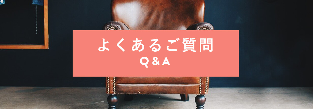 よくあるご質問.jpg