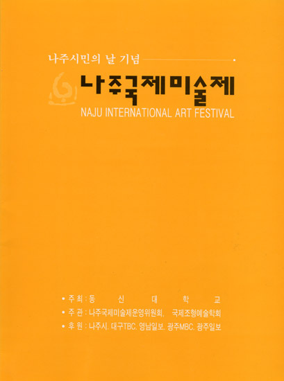 1999 Naju International Art Festival   Naju, SOUTH KOREA