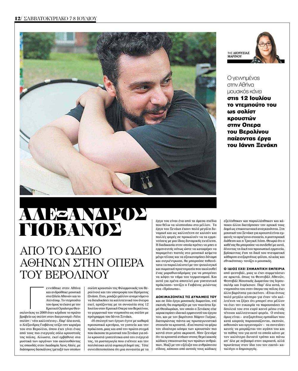 Ta Nea Greek.jpg