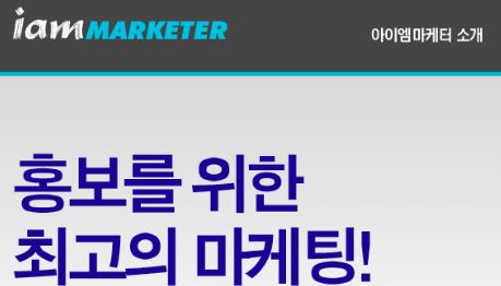 유명 마케팅그룹 IamMarketer 제휴업체