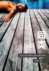 Tong_Lei.jpg