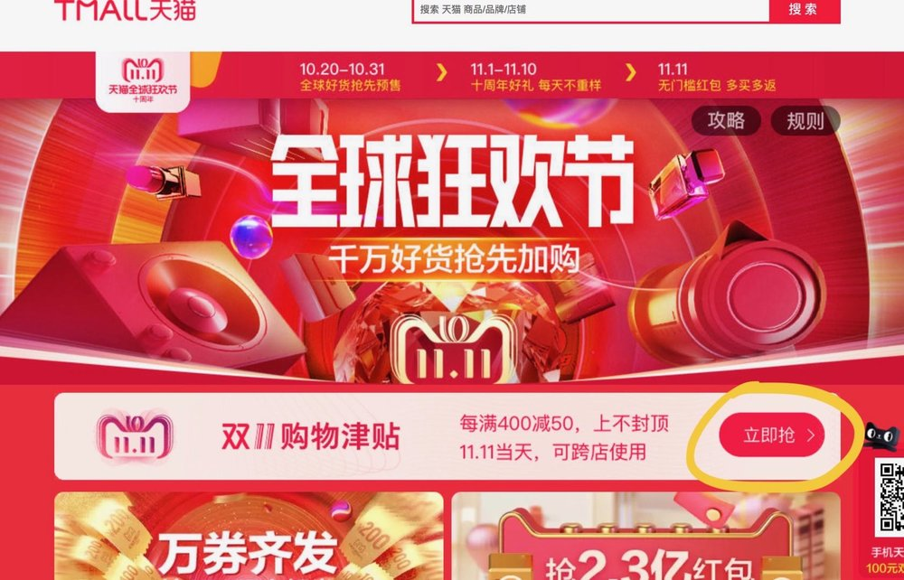 tmall event page.jpeg