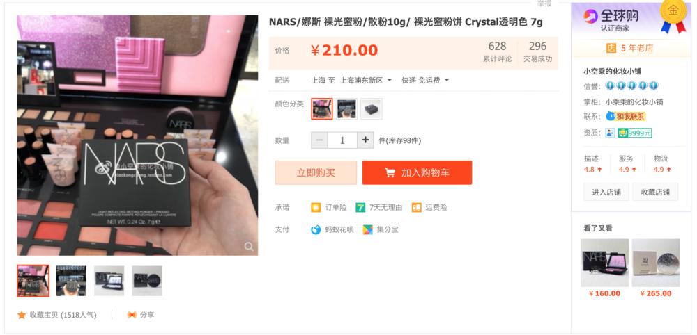 taobao item.png