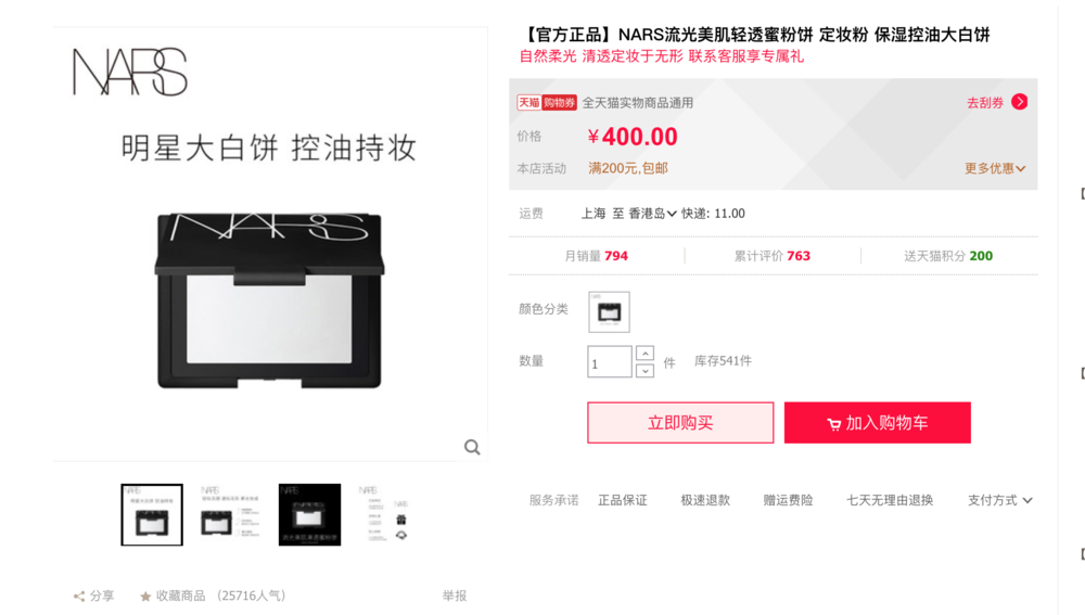 tmall item.png