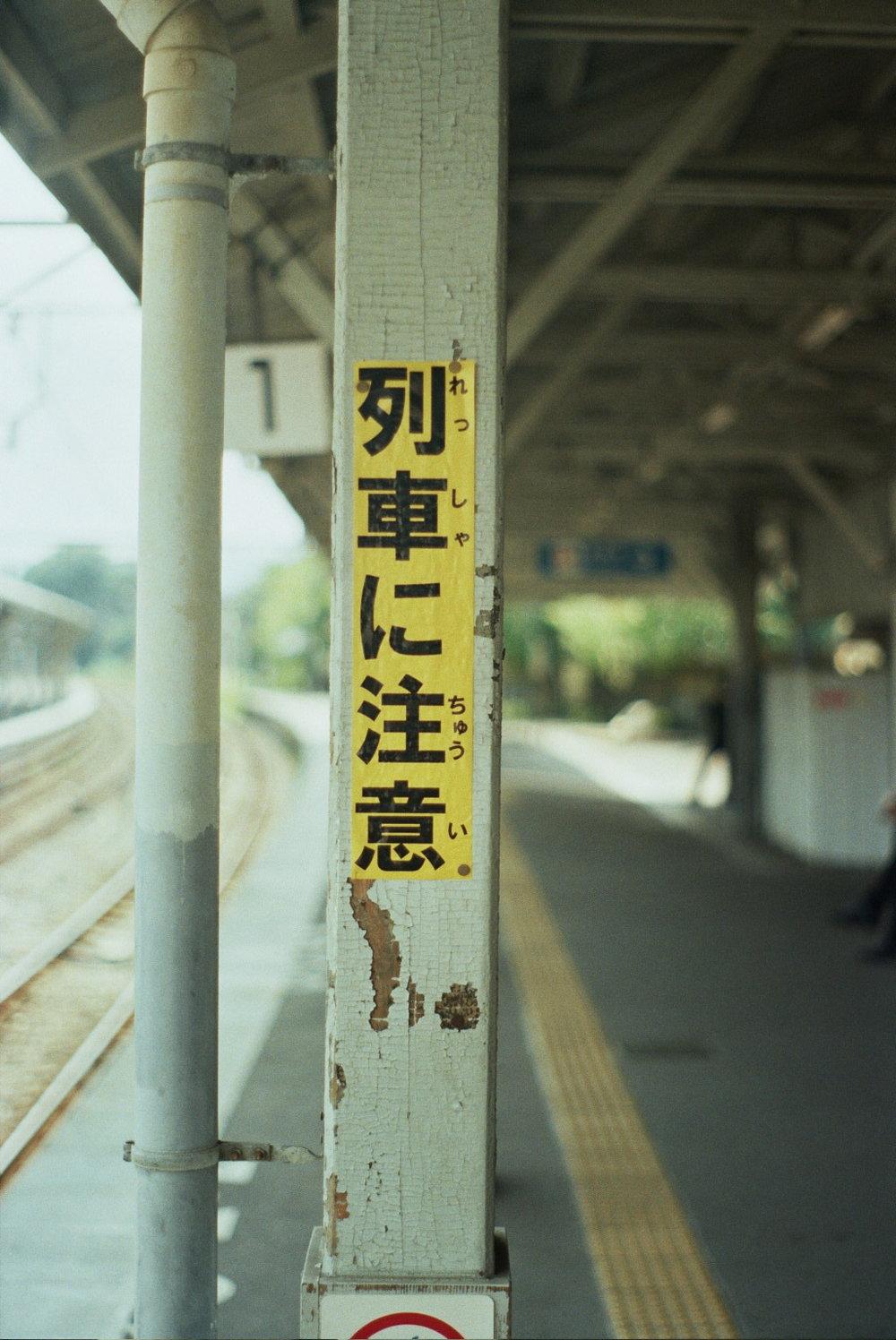 Kyota - Japan ~