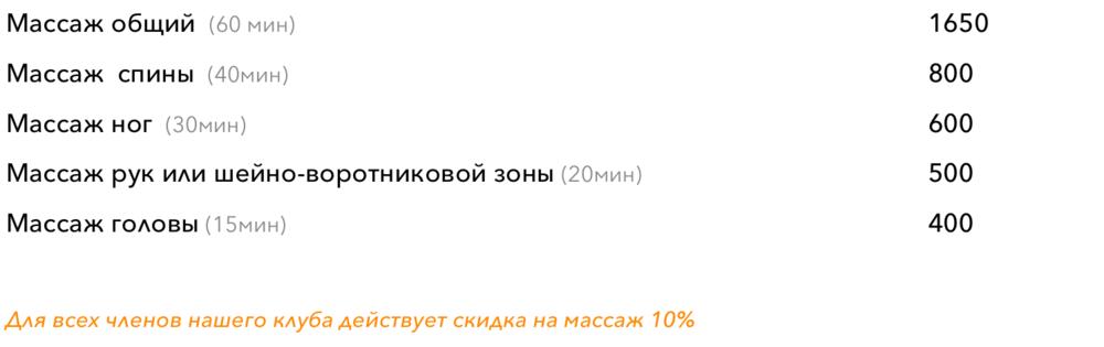 Услуги дипломированного массажиста и цены, профессиональный традиционный массаж в нашем центреЙога Практика Нижний Новгород.
