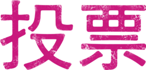 Chinese_pink.png