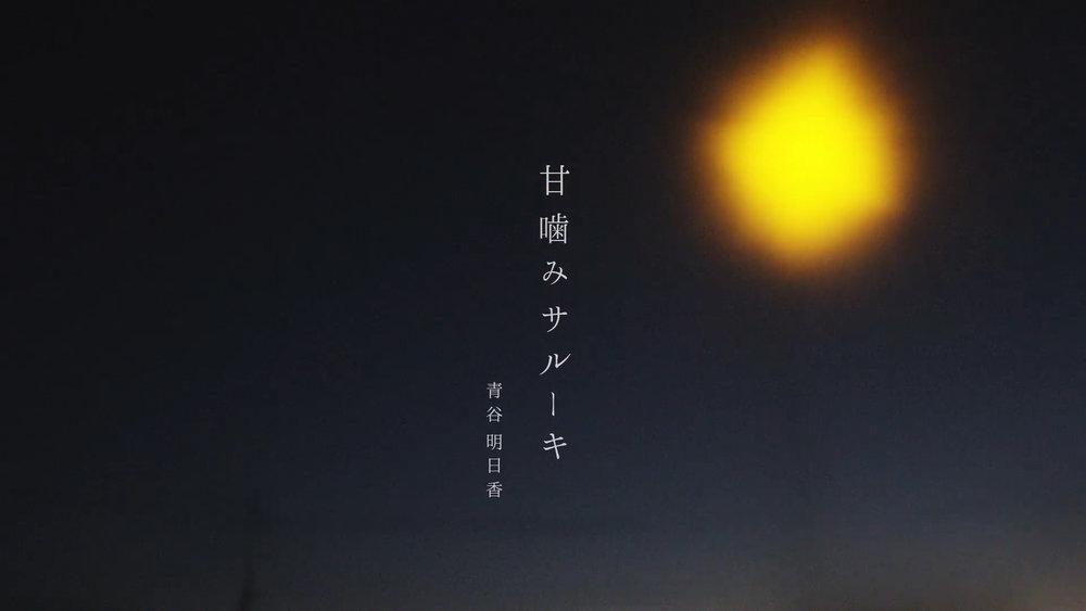 青谷明日香 / 甘噛みサルーキ(OFFICIAL MUSIC VIDEO).00_00_04_21.Still001.jpg