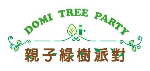 treeparty.jpg