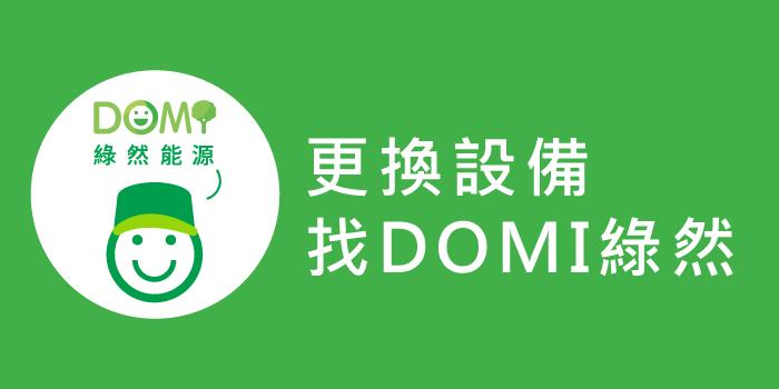 更換設備找DOMI