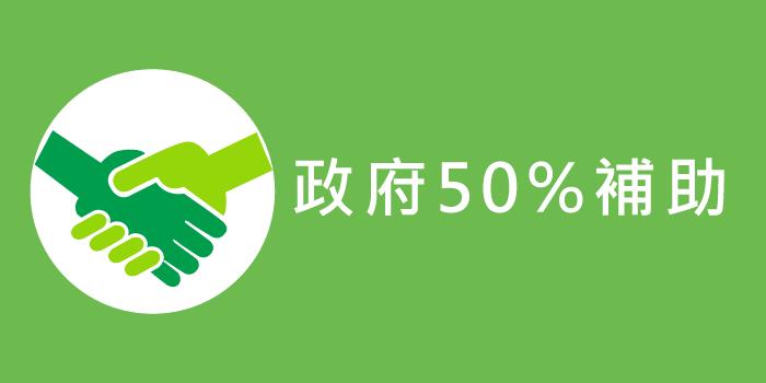 政府補助50%