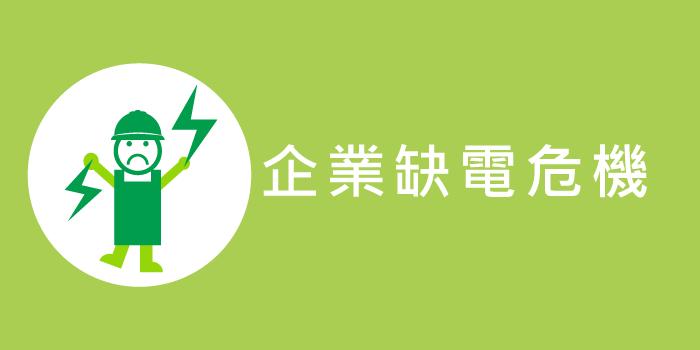 企業缺電危機