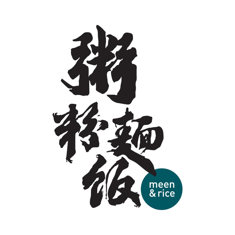 MEEN & RICE 粥粉麵飯 -