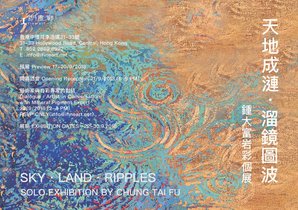 Sky Land Ripples - Solo Exhibition by Chung Tai Fu.JPG