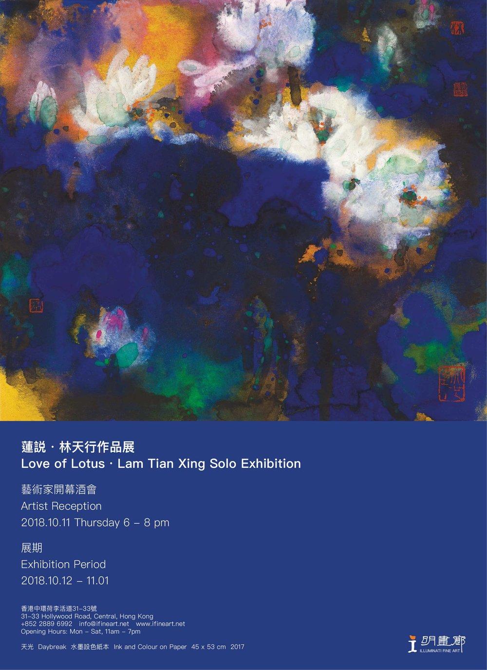 Love of Lotus E-invitation.jpg