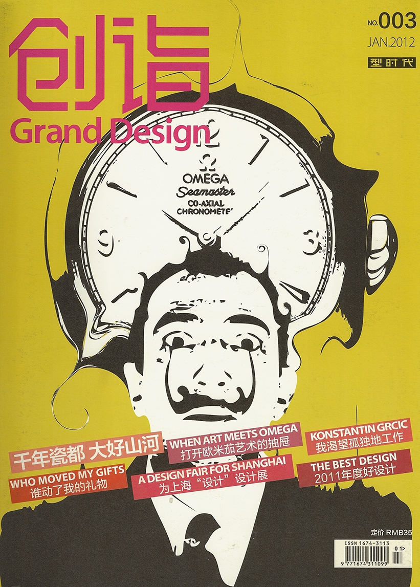 Grand Design_Web_cover.jpg
