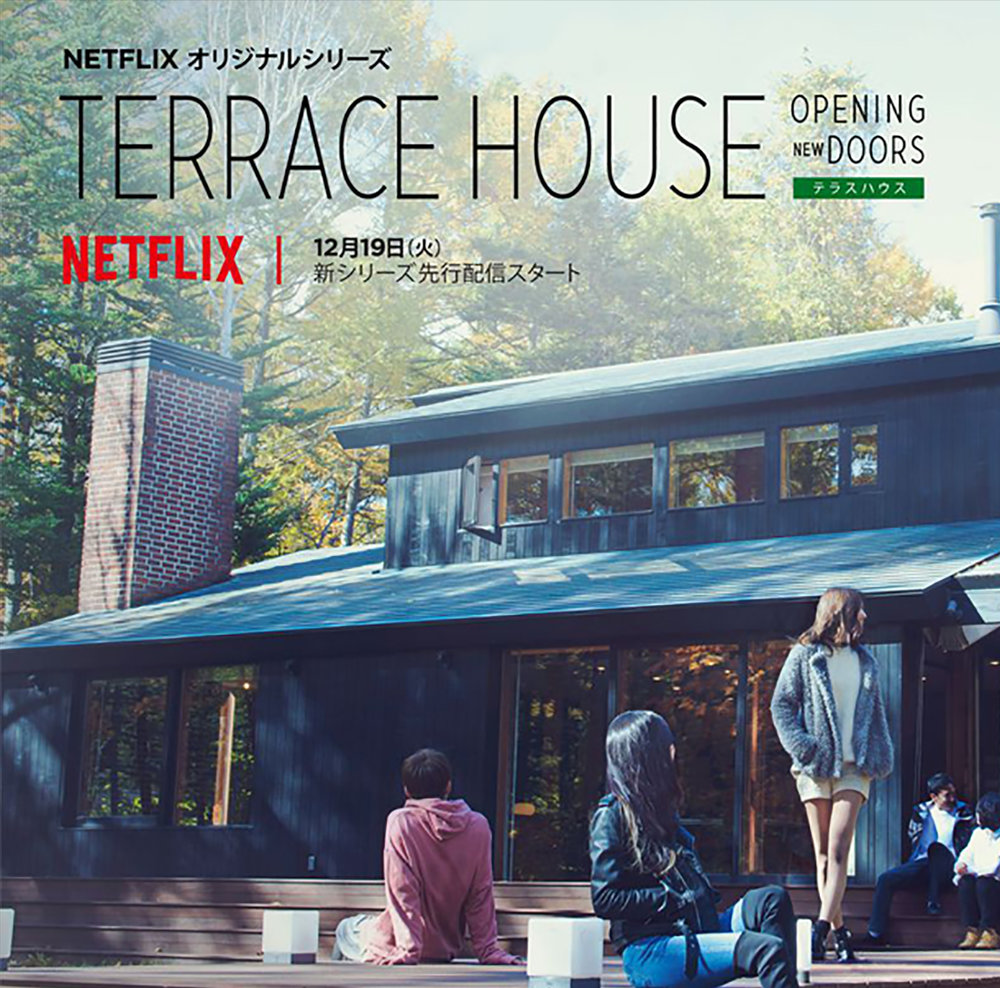 terrace house (netflix) - Henry Green 'Stay Here'George Boomsma 'Streets Paved With Gold'