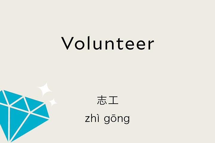 VolunteerInChinese.jpg