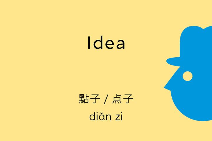 IdeaInChinese.jpg