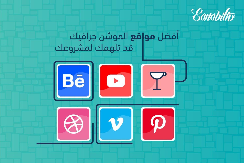 أفضل مواقع الموشن جرافيك Sanabiltv شركة سنابل تي في للموشن جرافيك والأنيميشن
