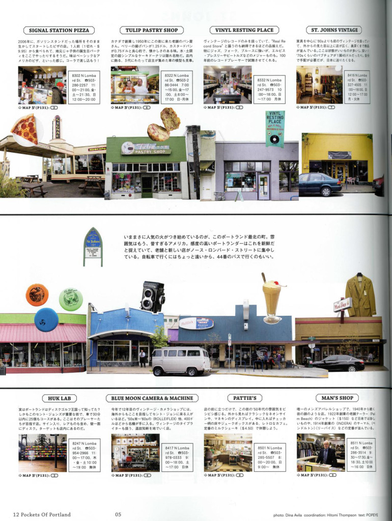 We're big in Japan! The Japanese magazine Popeye highlights Blue Moon Camera in its St. Johns feature, June 2014