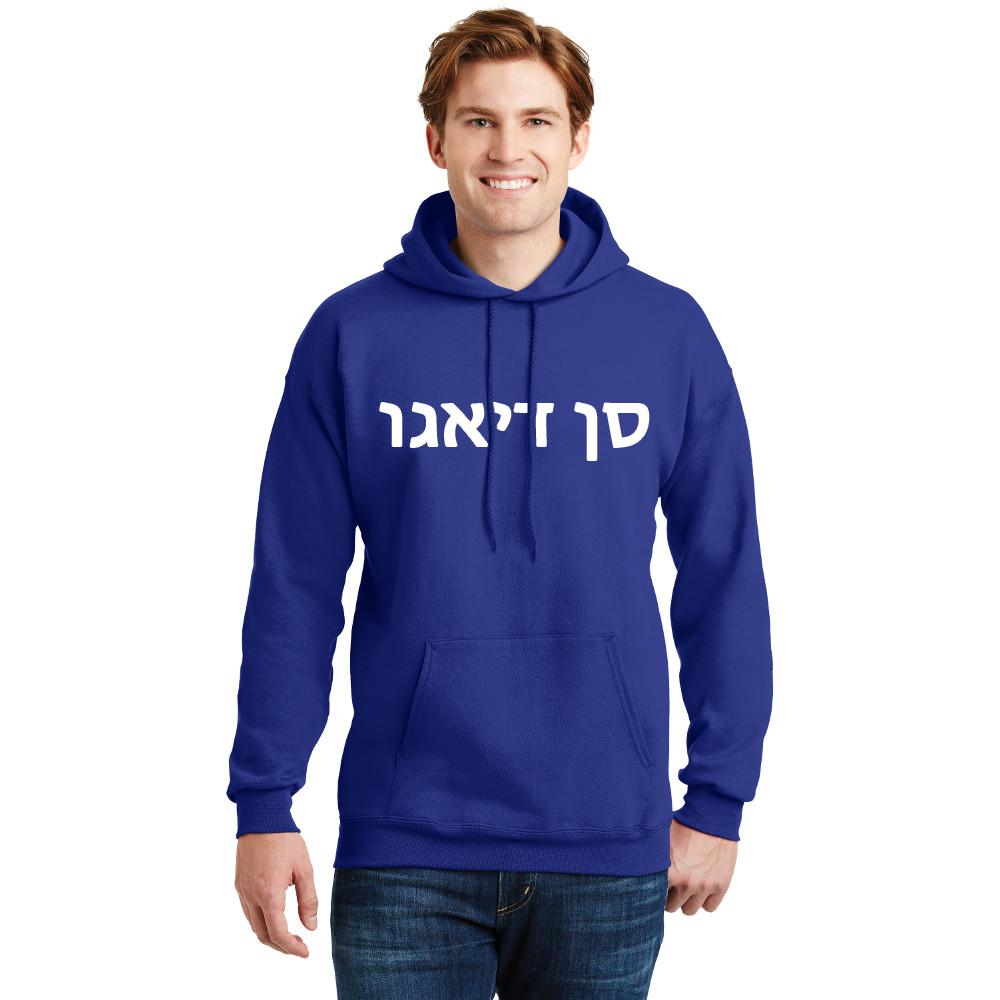USD hoodie-hebrew.jpg
