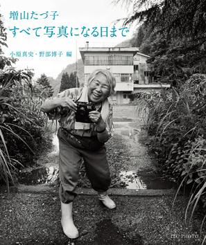 増山展_カバー_0421s-thumb-297x354-164.jpg