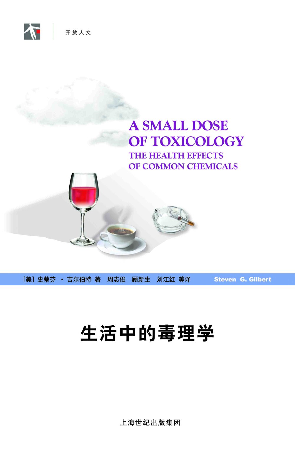 A Small Dose of Toxicology -Chinese version.jpg