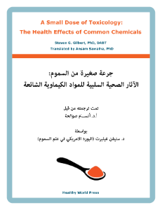 Small Dose Arabic Cover 5.18.jpg.png