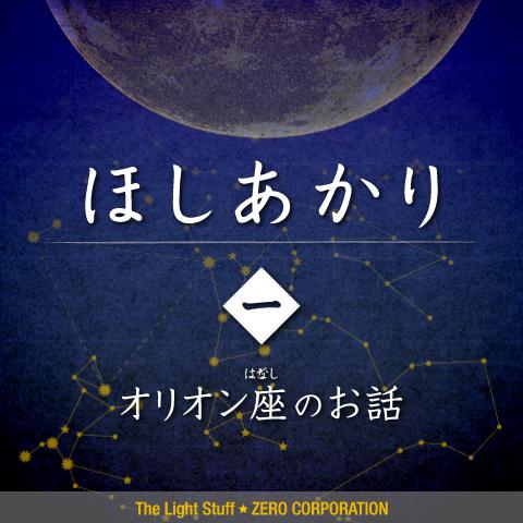 01_オリオン座.jpg