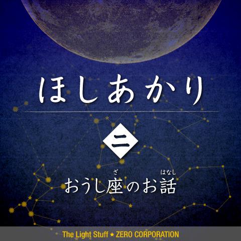 02_おうし座.jpg