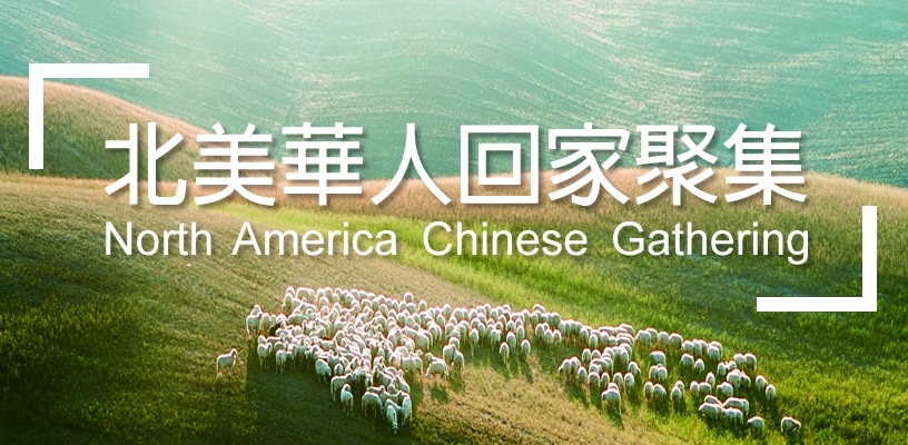2018 North America Chinese Homecoming - JUNE 13-15, 2018 | FREMONT, CALIFORNIA