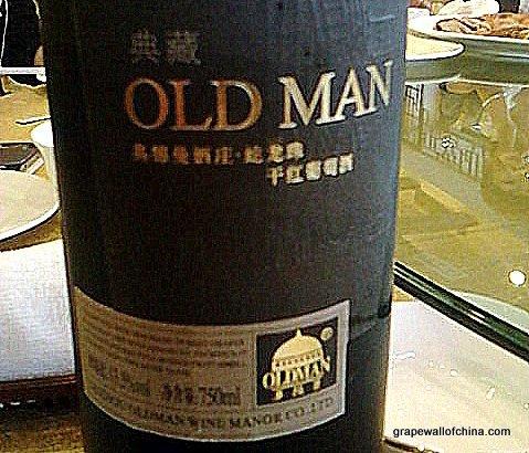 old-man-wine-shandong-china.jpg