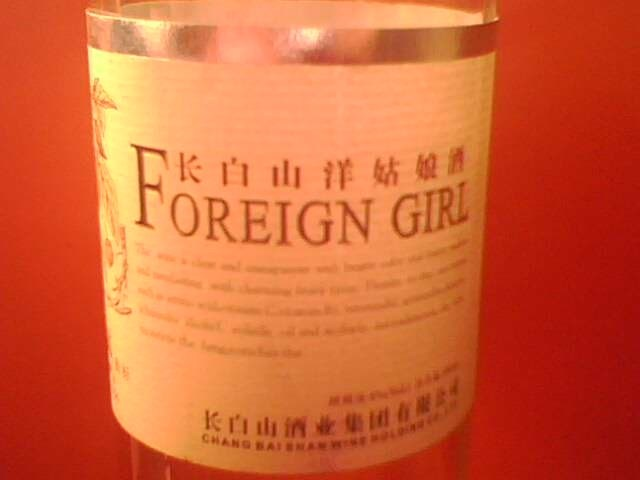 foreign-girl-wine-by-chang-bai-shan-grape-wolfberry.jpg