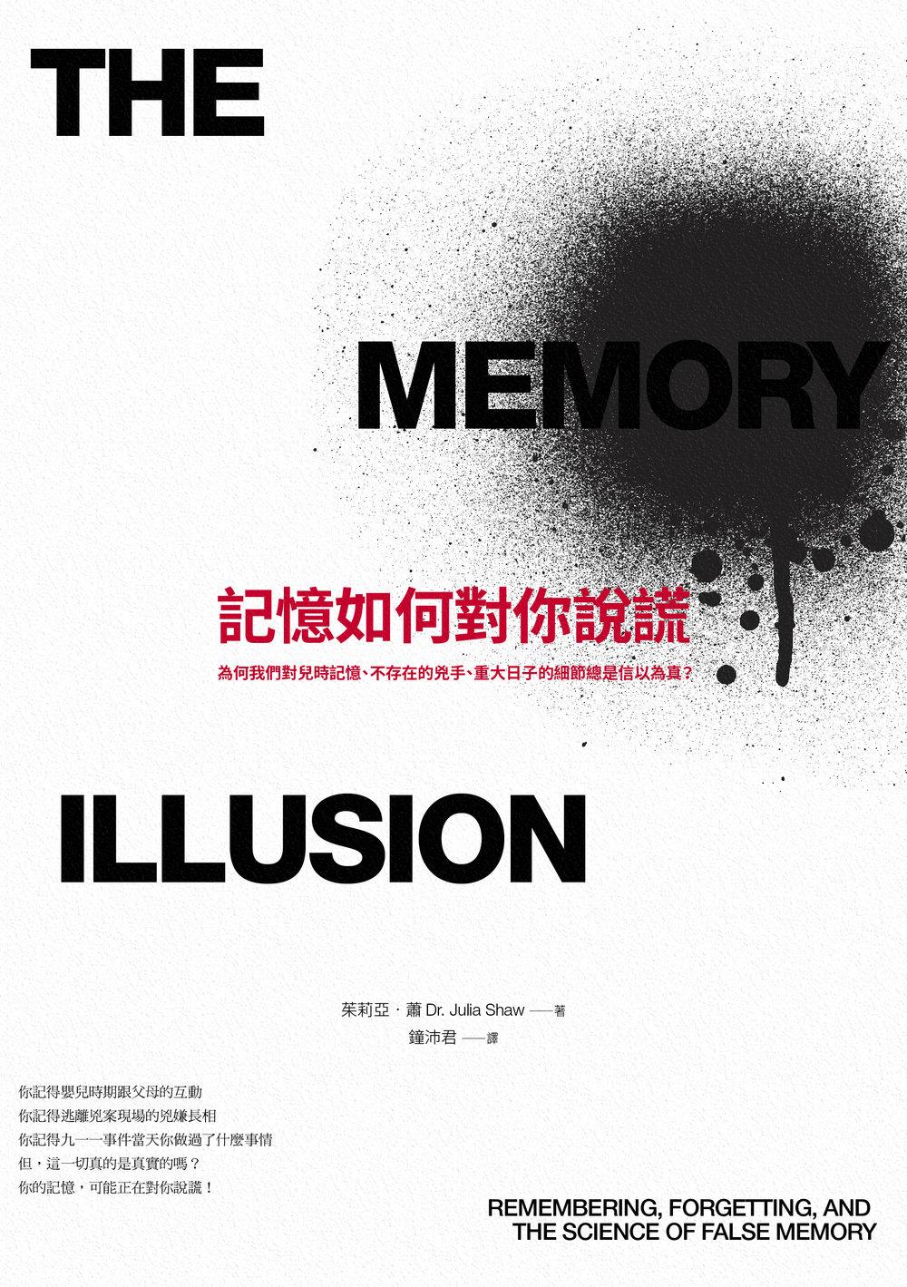 The Memory Illusion Japan Cover.jpg
