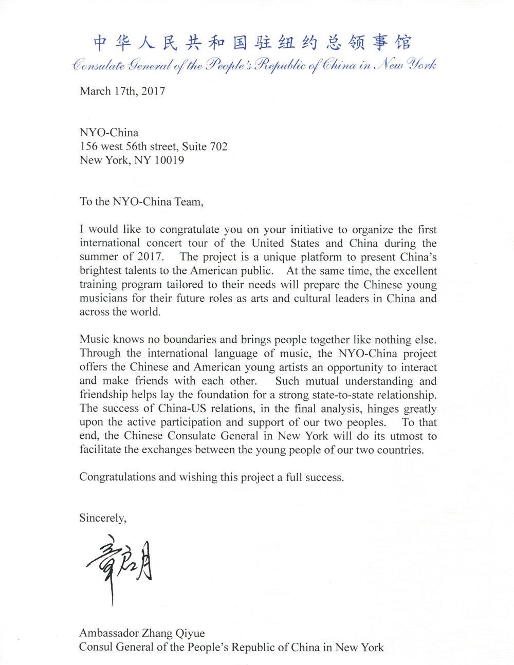 章启月 -中国驻纽约总领事馆大使兼总领事