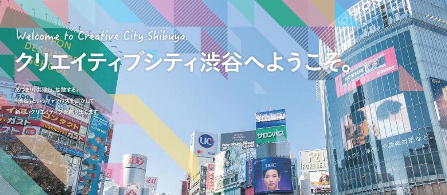 """Đây là bức ảnh trong trang web của trường với dòng chữ """"Chào mừng đến với thành phố Sáng Tạo Shibuya"""""""