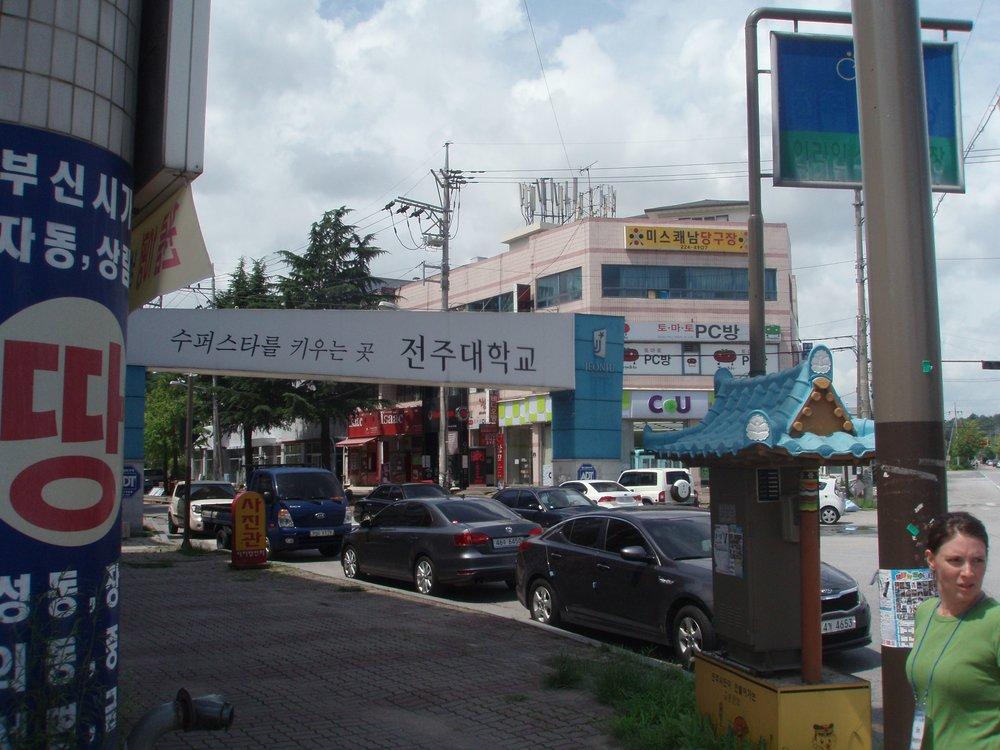 Jeonju-University-Sign.jpg