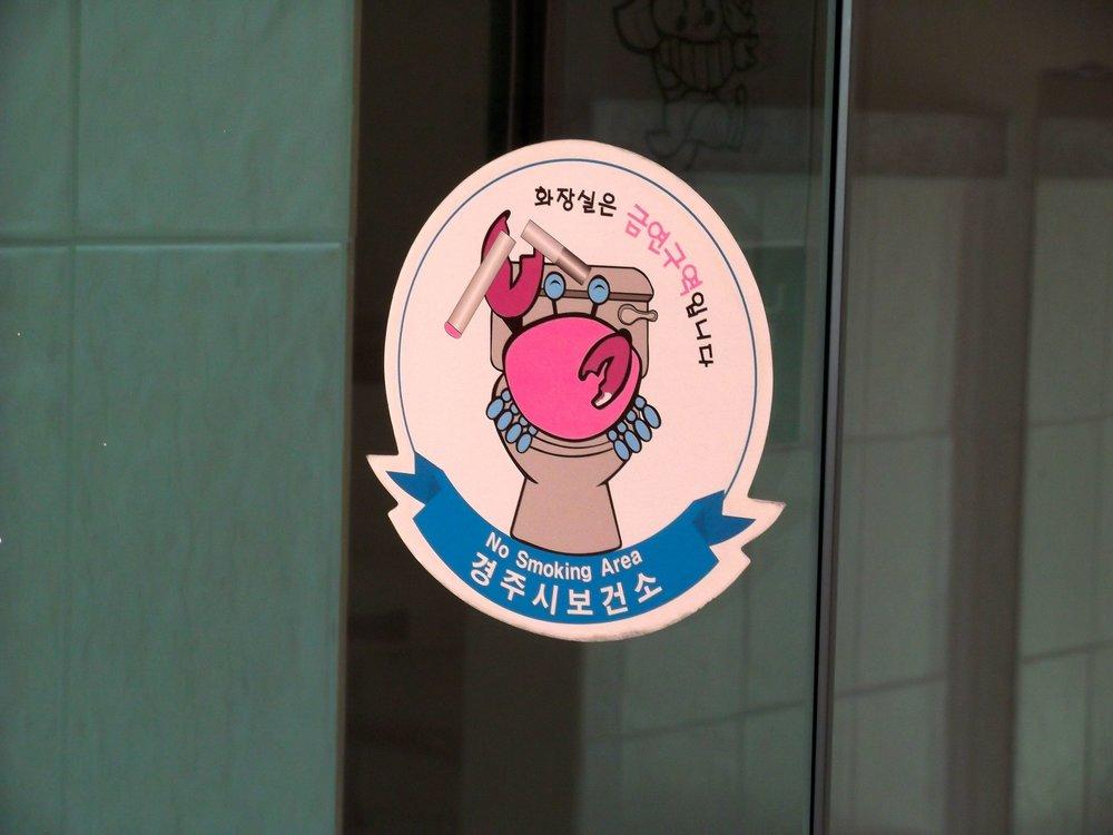 No-Smoking-Toilet-Crabs.jpg
