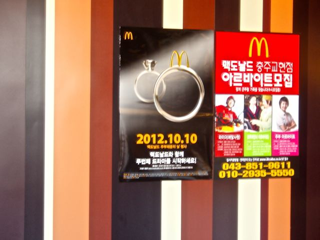 McDonalds-Engagement.jpg